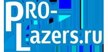 PRO-Lazers.ru